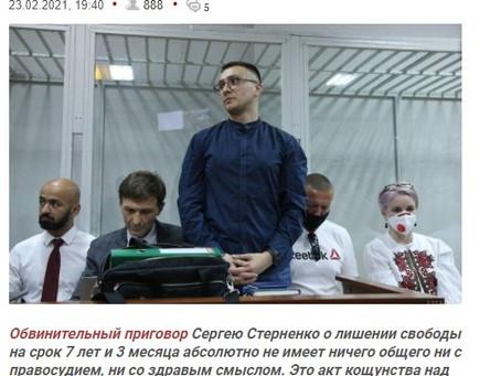Шулипа: Приговор Стерненко – откровенное глумление над правом и победа России