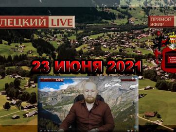 БЕЛЕЦКИЙ LIVE | Среда 23 июня 19:00 | Киев Москва Варшава