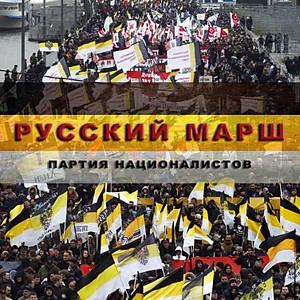Русский Марш 2005 г.