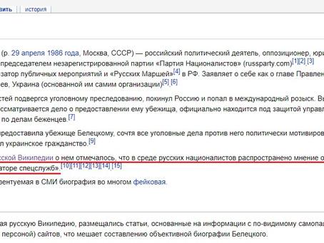 Скрин из Викиреальности