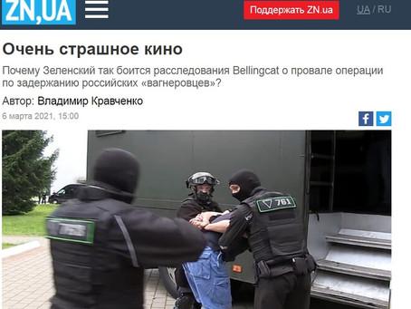 Фильм Bellingcat о госизмене в Офисе Президента Зеленского
