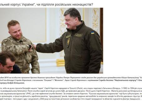 """""""Національний корпус України"""", чи підпілля російських неонацистів?"""