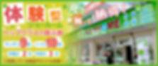 banner_kaeru.jpg