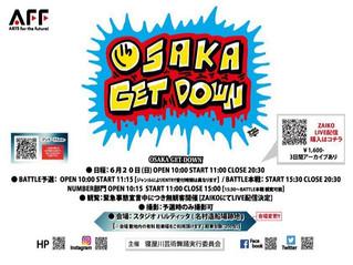 OSAKA GET DOWNを見て
