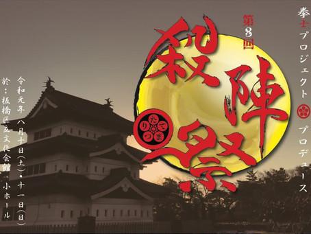 【安藤佳祐 出演情報】拳士プロジェクト・プロデュース 第8回殺陣祭~たてまつり~