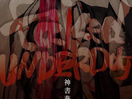 【宮本大輔 出演情報】BIG MOUTH CHICKEN 『faked UNDERDOG~神書華吹~』※2020/8/14追記あり