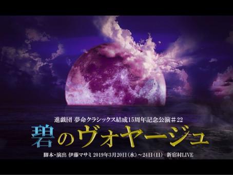 【まもなく開幕!】松田智晃出演『碧のヴォヤージュ』(3/20(水)〜24(日))