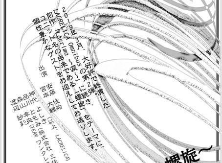 【公演情報】LACRELICA Omnibus vol.2『Elica〜螺旋〜』