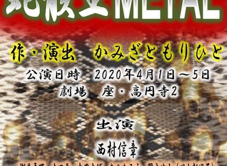 【松田智晃 出演情報】劇団骸骨ストリッパー『蛇骸王METAL』※2020/3/16追記あり