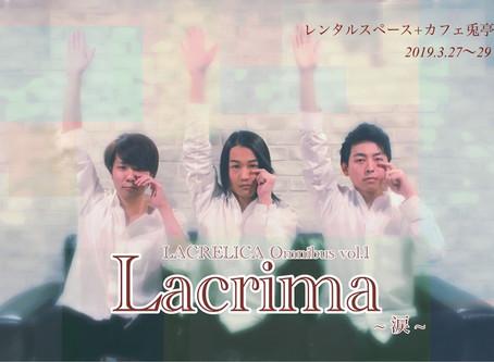【公演情報】『Lacrima〜涙〜』ビジュアル&あらすじ公開!
