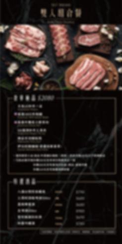 菜單-1-04.jpg