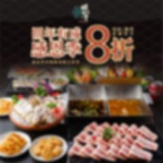 2020.04.23五月燒肉鍋煮8折活動-04.jpg