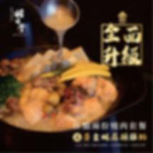 2020.02.12燒肉-蜆釀雞鍋_工作區域 1 (1).jpg