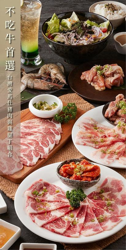2020.11.10燒肉菜單-更新版本2_201116_0.jpg