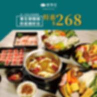 2020.03.16鍋好日新晚餐套餐配養生湯_工作區域 1.jpg