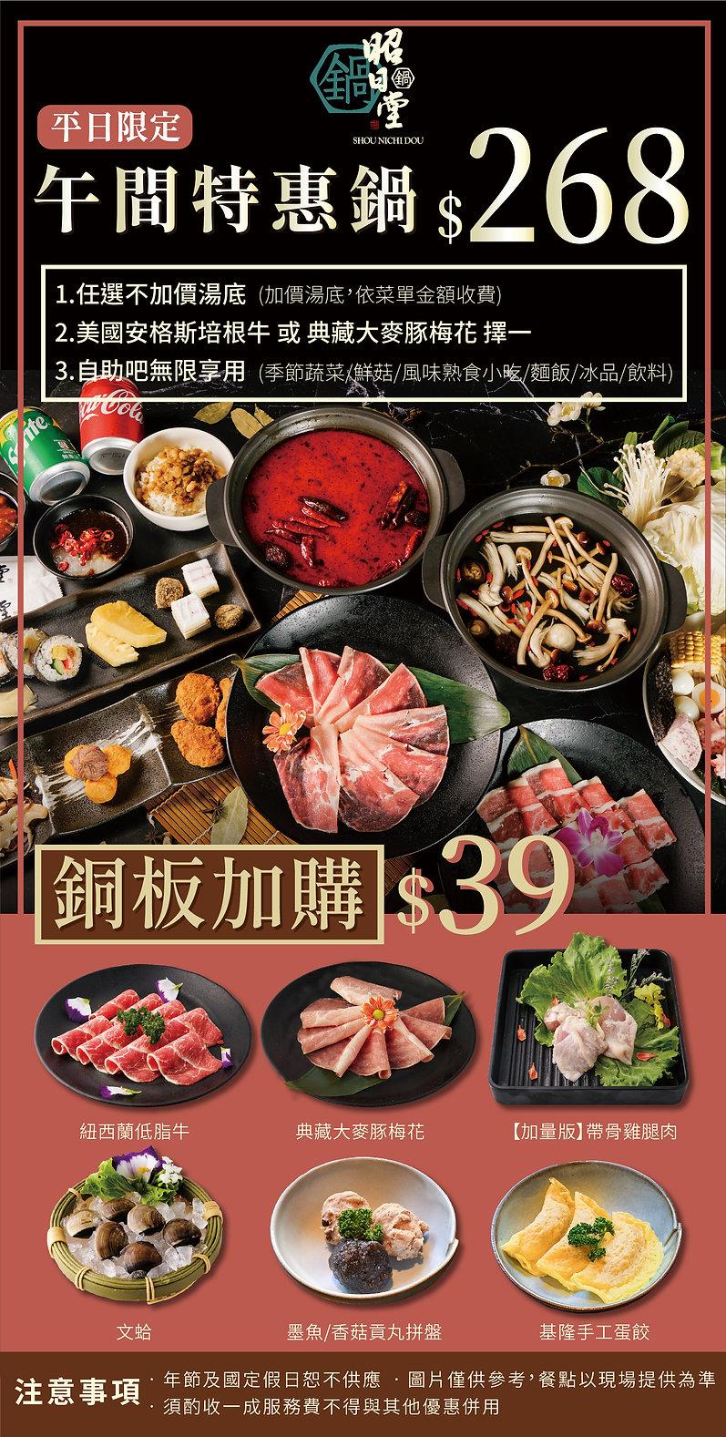 2020.09.28鍋煮平日午間特惠鍋-02.jpg