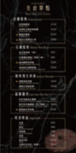 菜單-2-03.jpg
