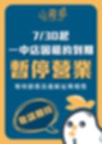 2020.07.24暫停營業_工作區域 1.jpg