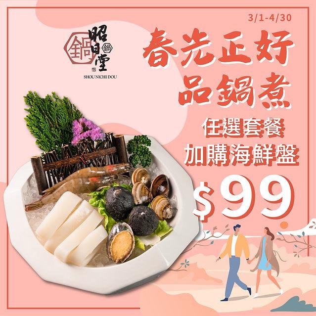 2021.02.22鍋煮-99元海鮮盤_工作區域 1.jpg