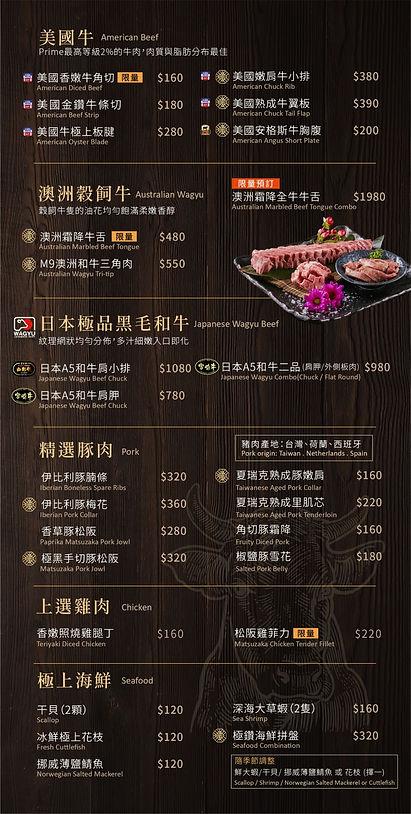 2020.11.10燒肉菜單-更新版本2_201116_15.jpg