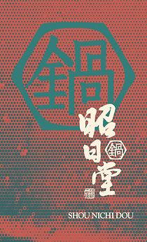 昭日堂鍋煮 Hot Pot