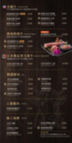 2020.07.06第一版燒肉菜單-17.jpg