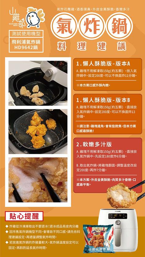 2020.04.13花雕雞料理小卡-01.jpg