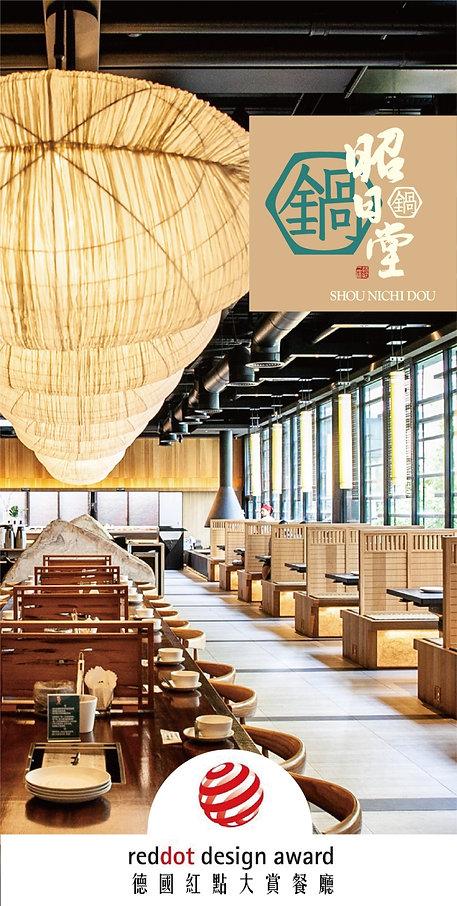 20200211鍋煮菜單_200212_0016.jpg