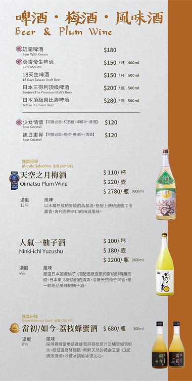 2020.07.06第一版燒肉菜單-21.jpg