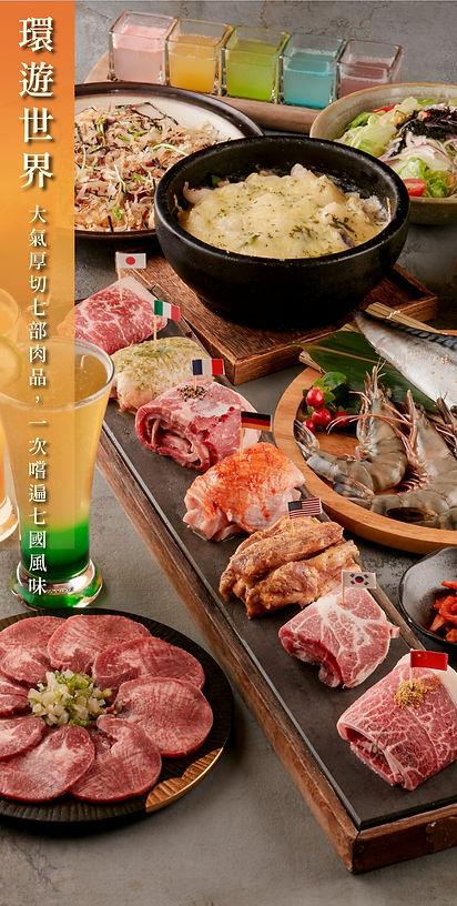 2020.11.10燒肉菜單-更新版本2_201116_10.jpg