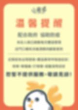 山雞部【防疫公告】
