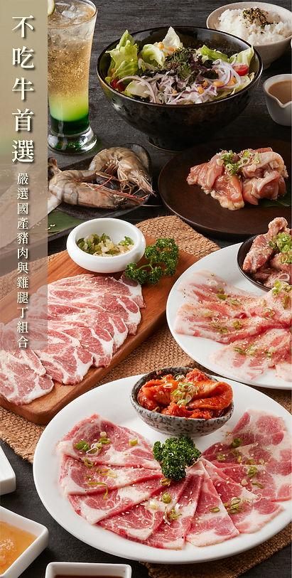 2020.07.06第一版燒肉菜單-02.jpg