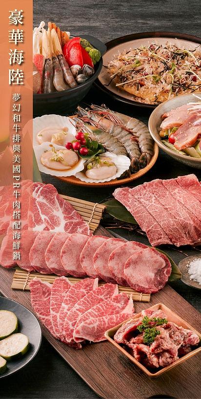 2020.11.10燒肉菜單-更新版本2_201116_6.jpg