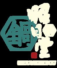 昭日堂鍋煮-LOGO-02.png