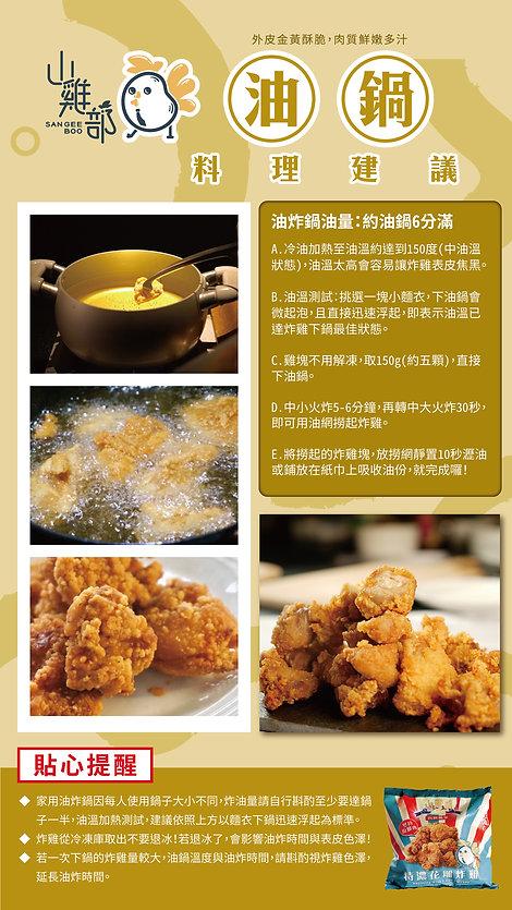 2020.04.13花雕雞料理小卡-04.jpg