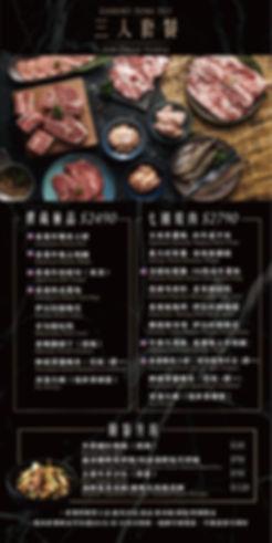 菜單-1-06.jpg