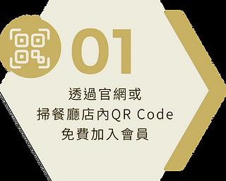 加入會員1.png