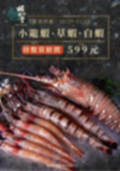 C-小龍蝦+草蝦+白蝦.jpg
