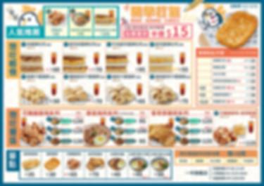山雞部-一中菜單