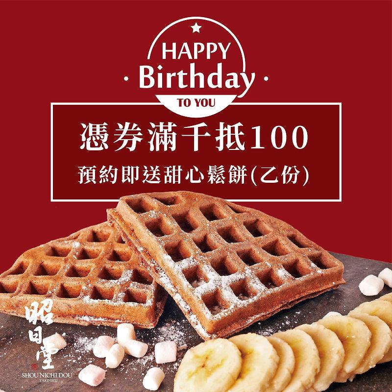 2019.08.29生日鬆餅-2_工作區域 1.jpg