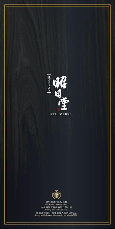 2020.07.06第一版燒肉菜單-01.jpg