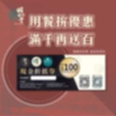 2020.05.12百元券tips_工作區域 1 複本 4.jpg