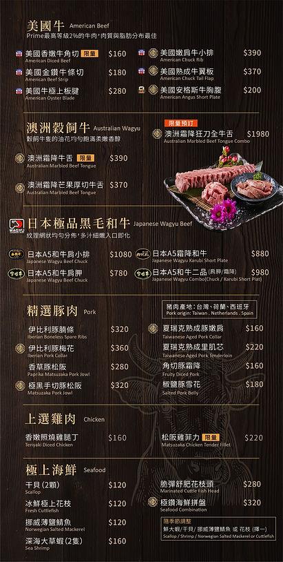 2021.03.18燒肉菜單更新-16.jpg