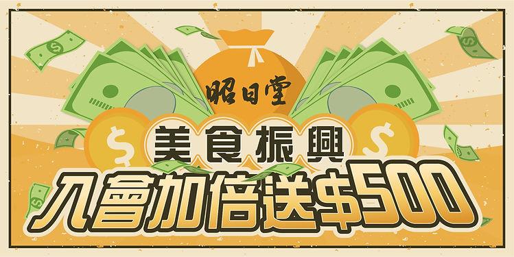 2021.09.09 振興卷方案_line&FB-1.jpg