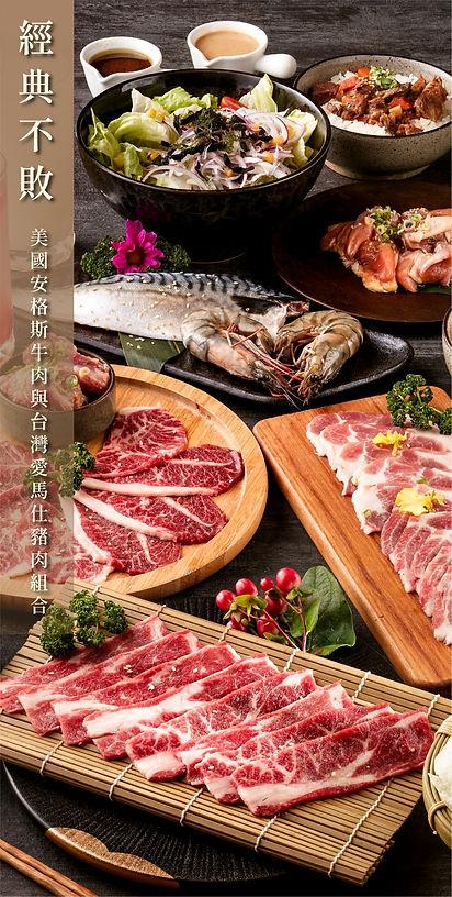 2020.11.10燒肉菜單-更新版本2_201116_2.jpg
