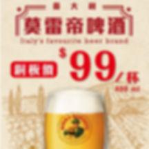 義大利莫雷帝啤酒