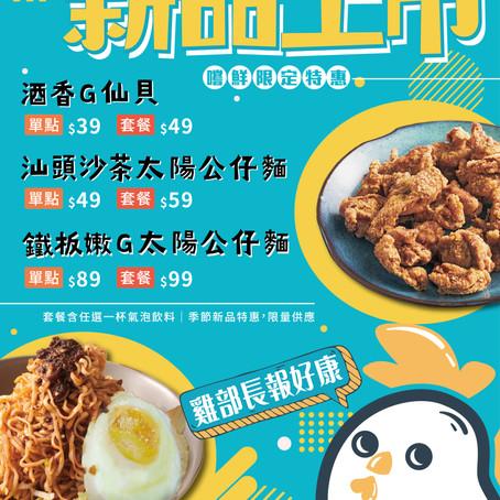 4/1 新品上市!  【一中店限定】