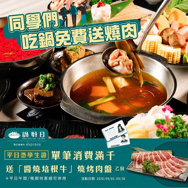 2020.08.27開學季-吃鍋送燒肉_工作區域 1.jpg