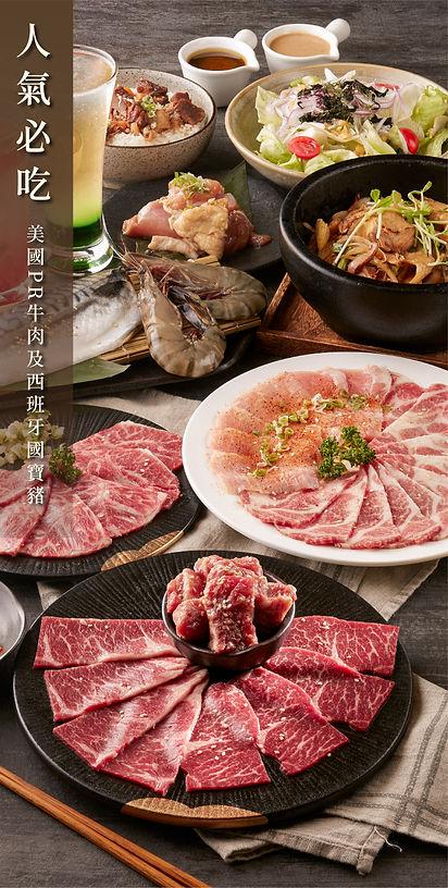 2020.07.06第一版燒肉菜單-06.jpg