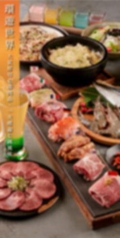 2020.07.06第一版燒肉菜單-12.jpg